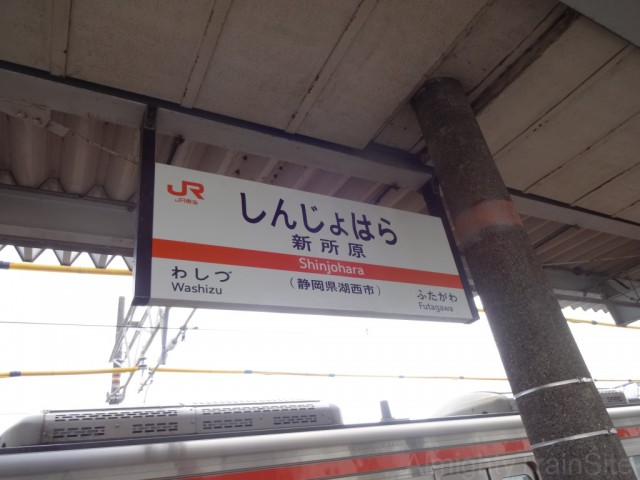 shin-johara-sign
