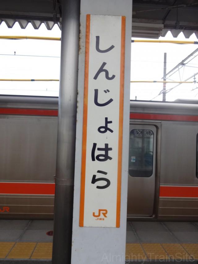 shin-johara-sign1