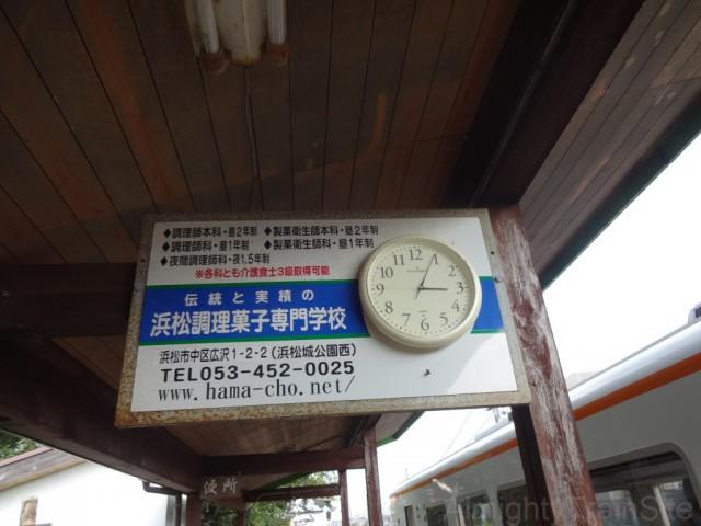 shin-johara-temhama-clock