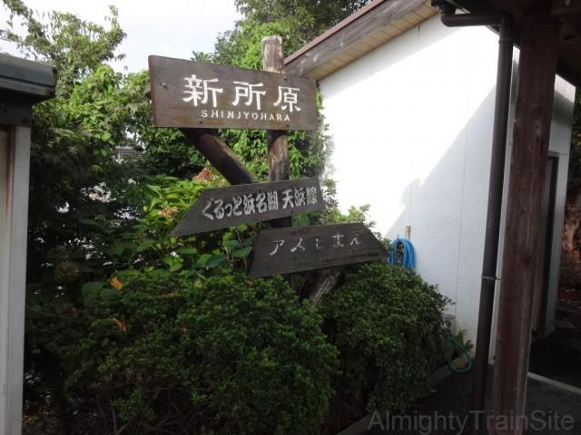 shin-johara-temhama-sign