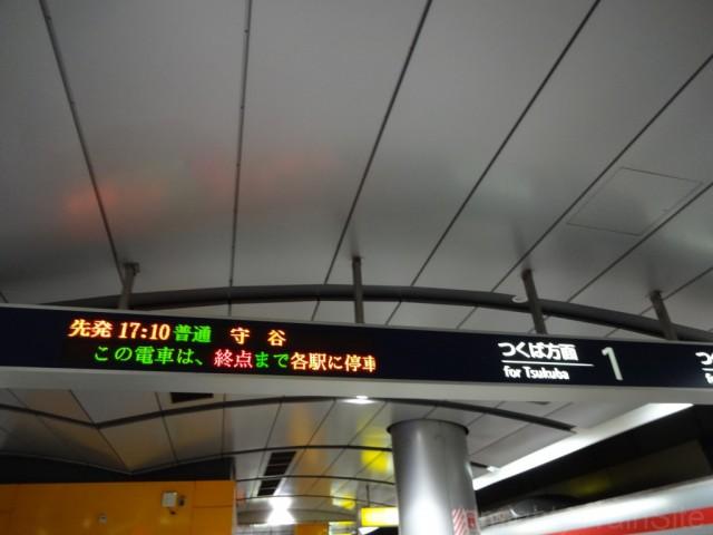 akihabara-hasshahyo