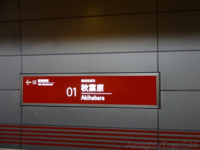 akihabara-sign