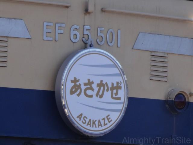 asakaze