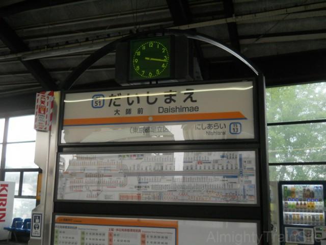 daishi-mae-sign