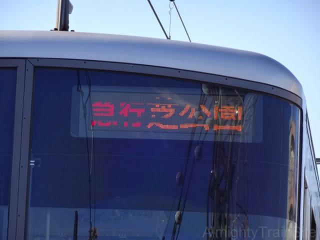 exp-shiba-koen
