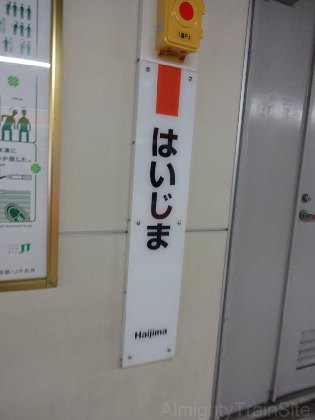 haijima-sign2