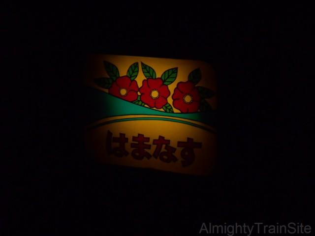 hamanasu-sign