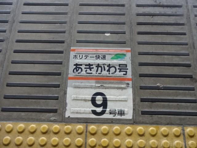 itsukaichi-akigawa