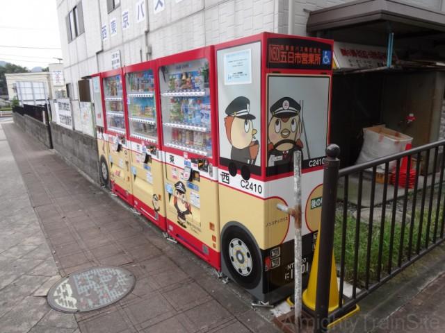 itsukaichi-jihanki