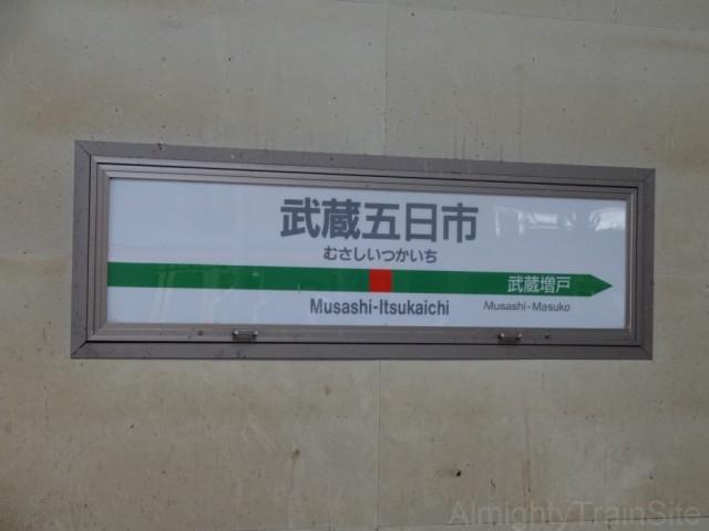 itsukaichi-sign