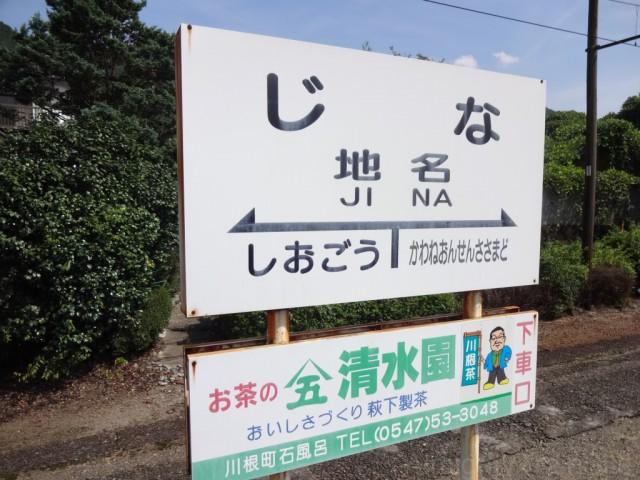 jina-sign1