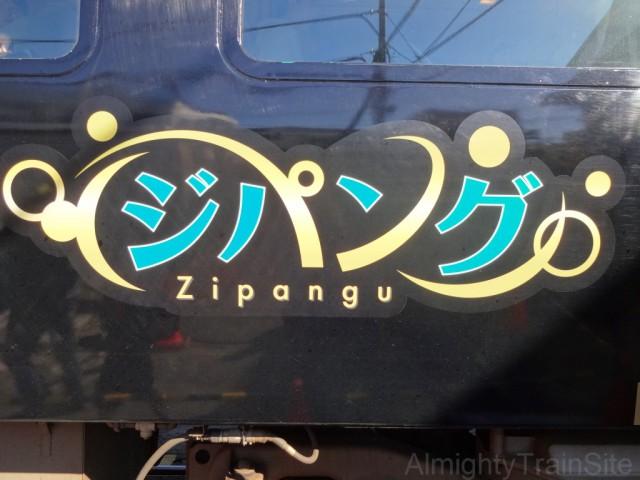 jipangu-logo