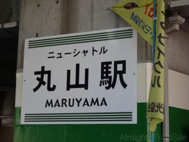 maruyama-name