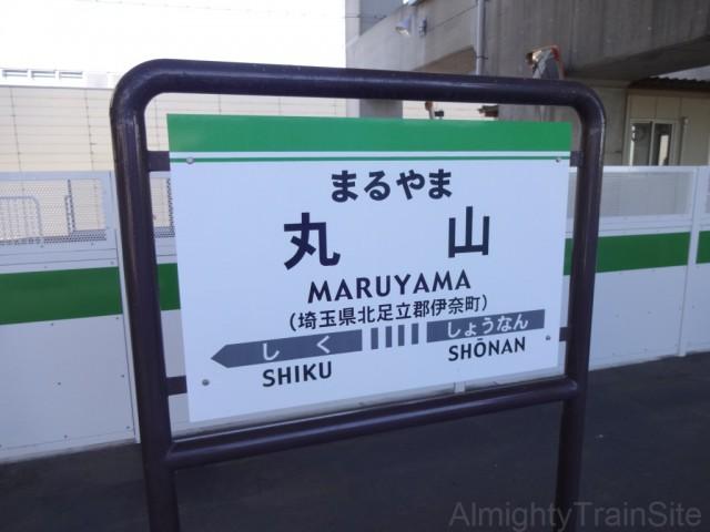 maruyama-sign