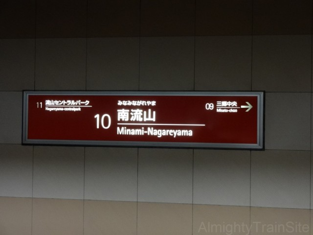 minami-nagareyama-TX-sign