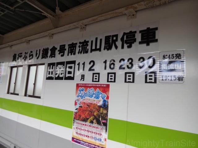 minami-nagareyama-burari-kamakura