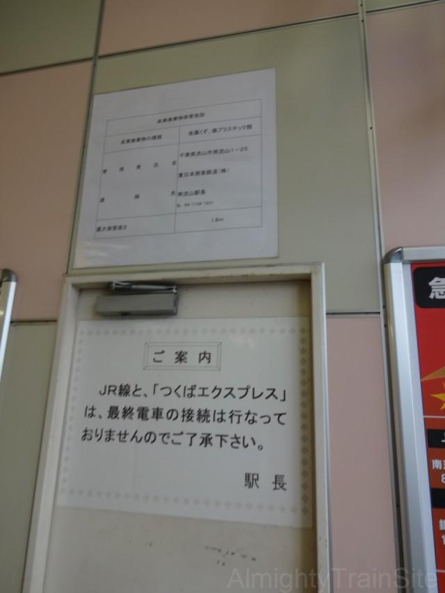 minami-nagareyama-lasttrain