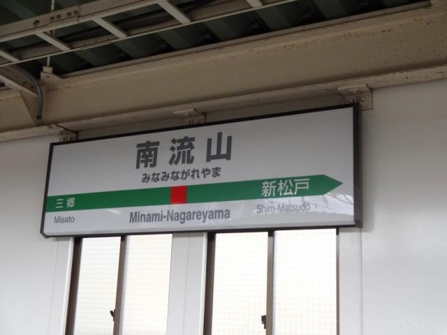 minami-nagareyama-sign