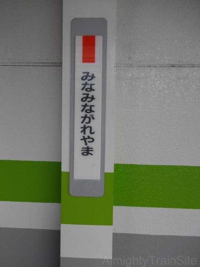 minami-nagareyama-sign2