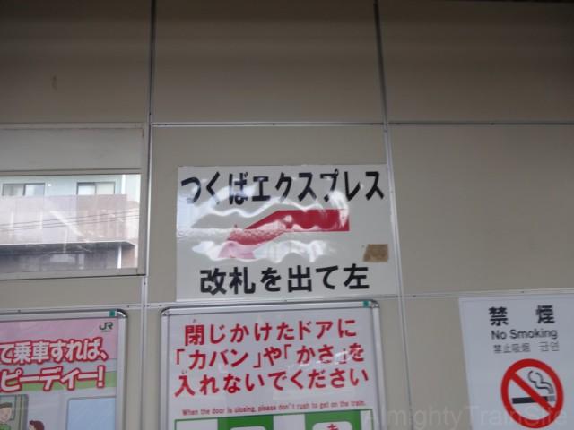 minami-nagareyama-transit