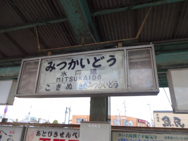 mitsukaido-sign