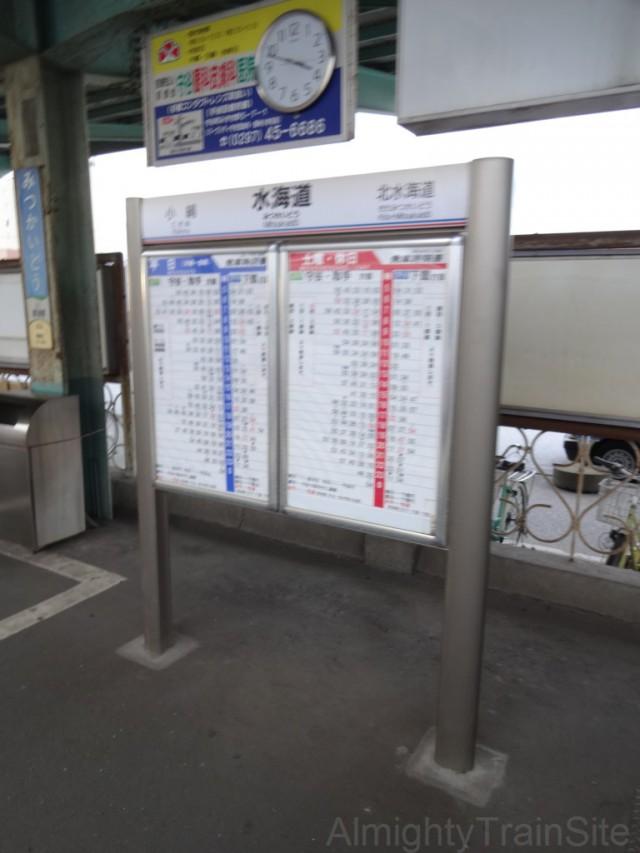 mitsukaido-sign2