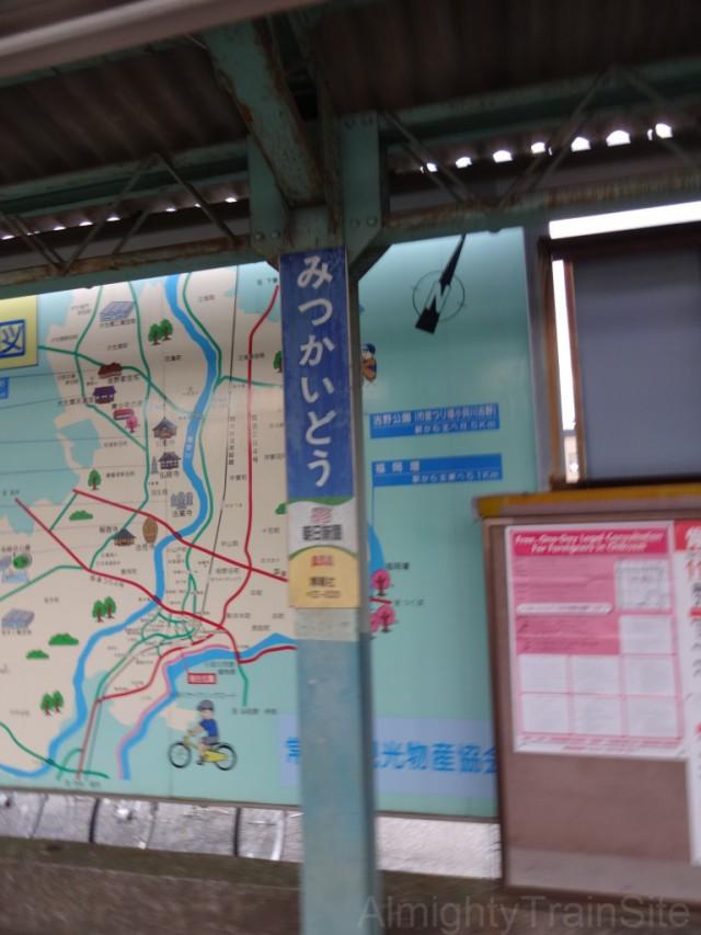 mitsukaido-sign3