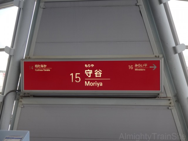 moriya-sign