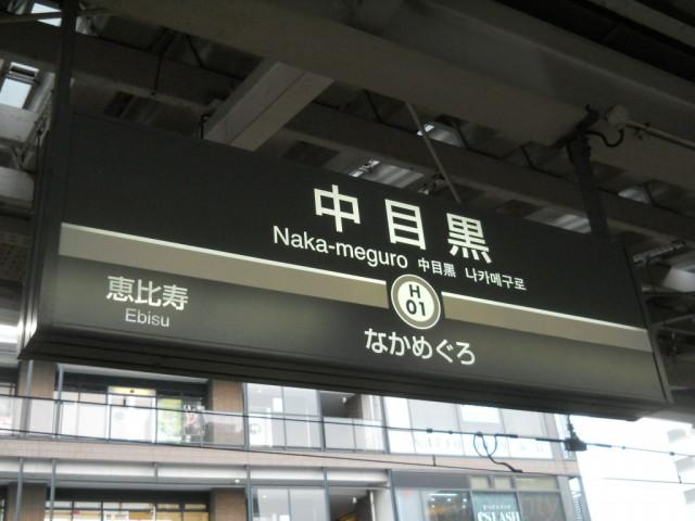 naka-meguro-sign