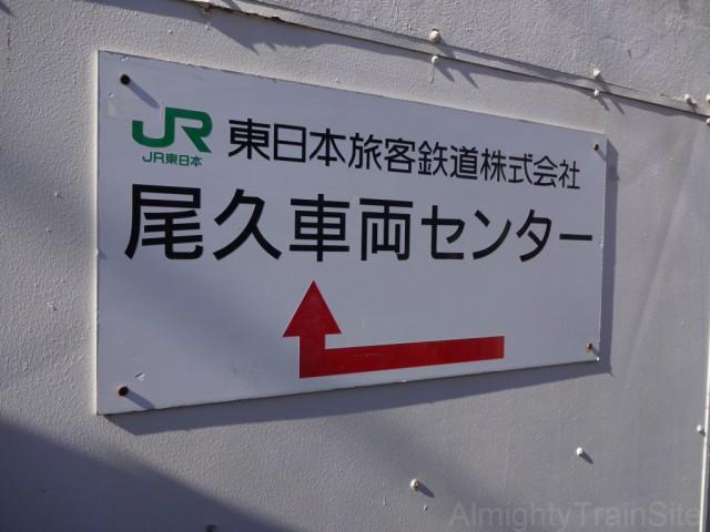 oku-shase