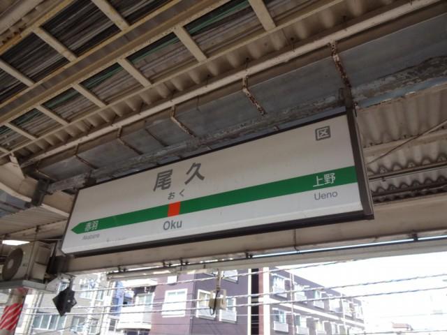 oku-sign
