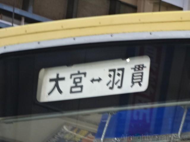 oomiya-hanuki