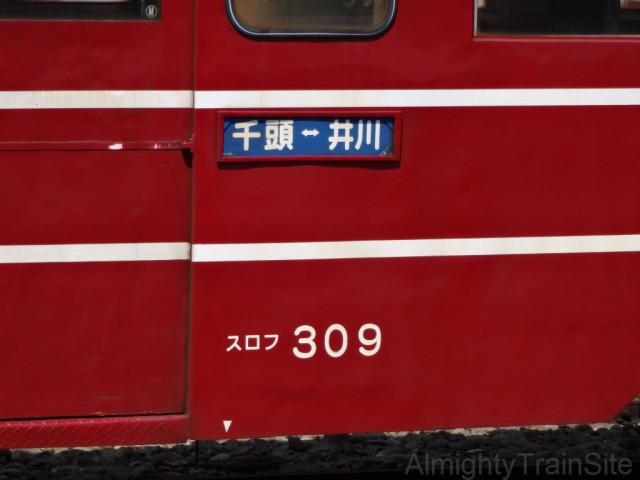 senzu-igawa-sabo