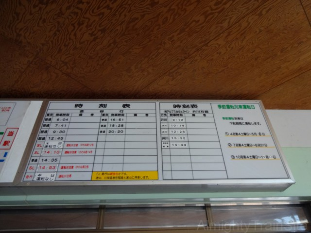 senzu-timetable