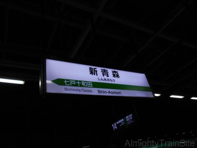shin-aomori-sign