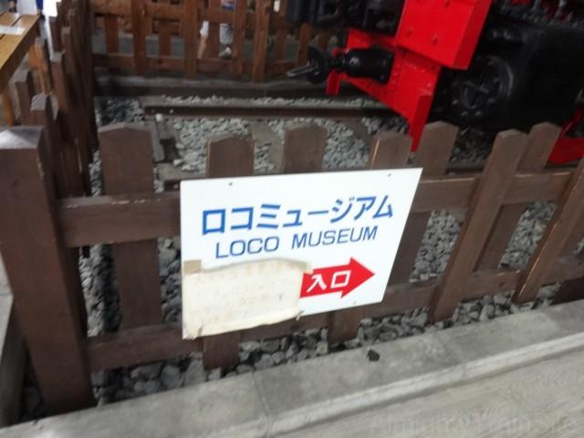shin-kanaya-loco-musium