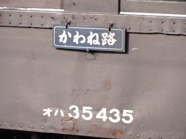 shin-kanaya-sabo