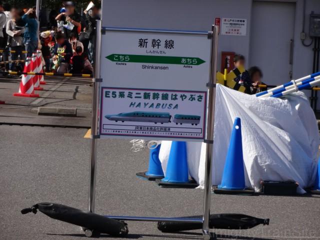 shinkansen-ekimeihyo