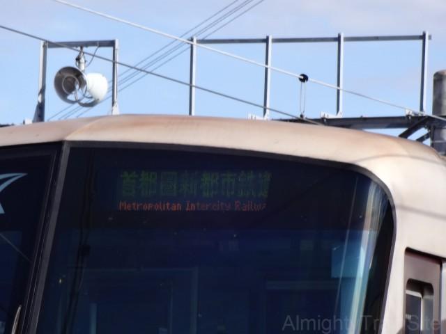 shutoken-shintoshi-tetudo