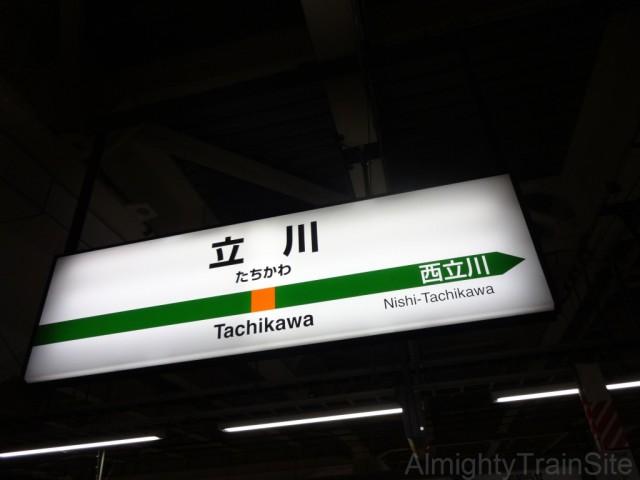 tachikawa-sign