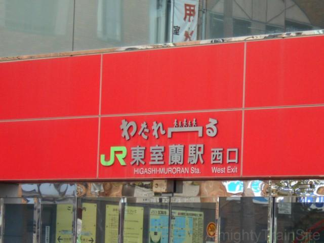 2nd-higashi-muroran-sta-name