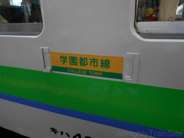gakuen-toshi-sabo
