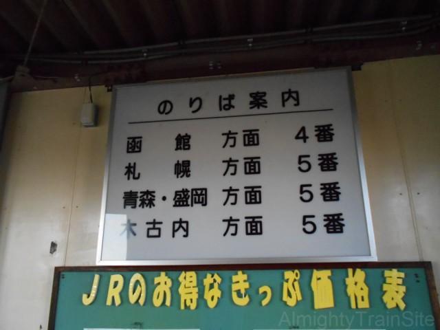 goryokaku-norikae