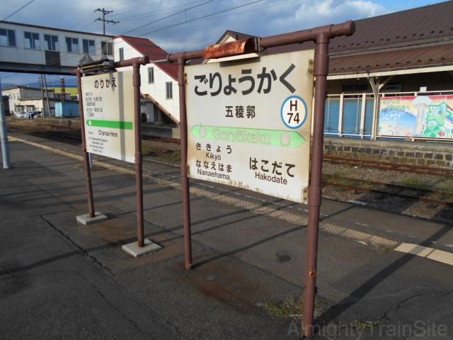 goryokaku-sign (2)