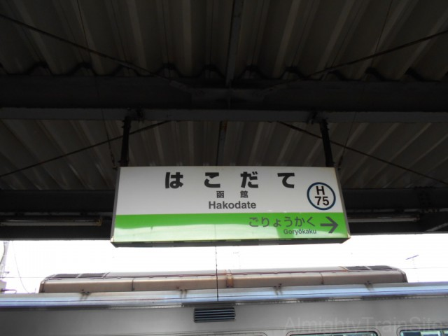hakodate-sign