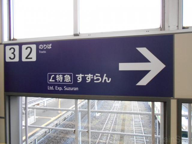 higashi-muroran-annnai