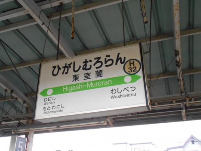 higashi-muroran-sign