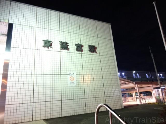 higashi-washinomiya-name