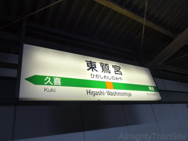 higashi-washinomiya-sign