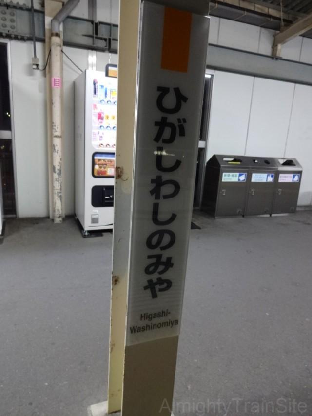 higashi-washinomiya-sign2